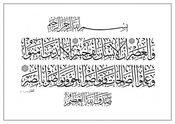Időgazdálkodás az iszlám szempontjából — Amiről a Korán beszél 8e0fde655c